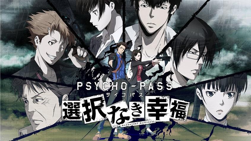 Psycho-Pass: Mandatory Happiness Introduction Trailer